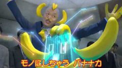 Crazy Japanese Banana Commercial