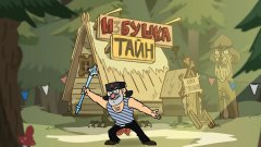 Gravity Falls in Russian